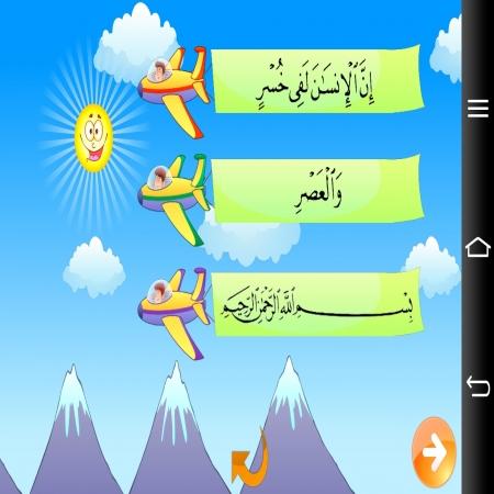 اطفال القرآن 1