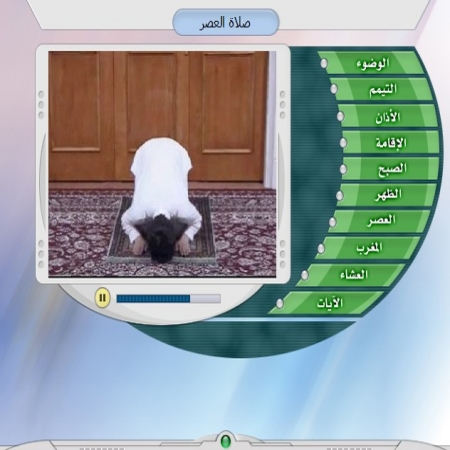 الصلاة