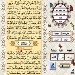 القرآن الكريم للأسرة